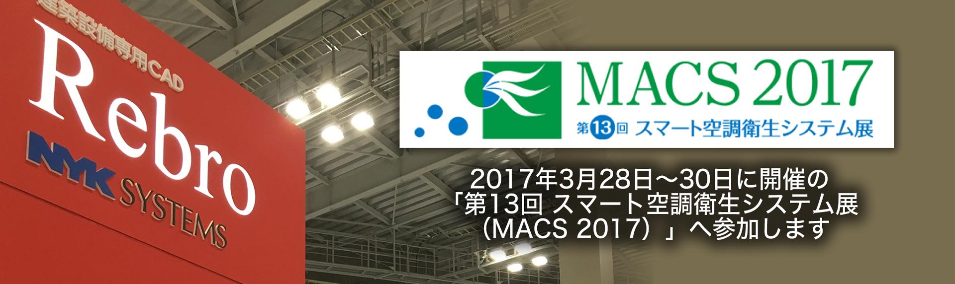 MACS2017